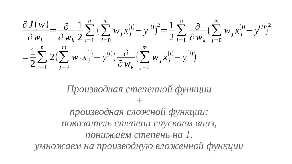 ∂J (w) ∂w k = ∂ ∂ w k 1 2 ∑ i=1 n (∑ j=0 m w j ...