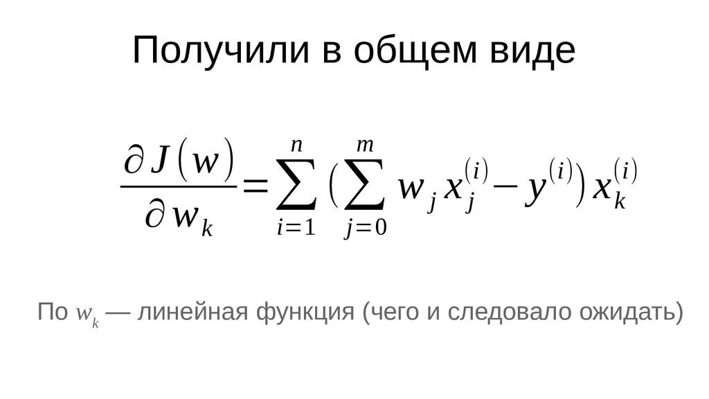Получили в общем виде ∂J (w) ∂w k =∑ i=1 n (∑ j...