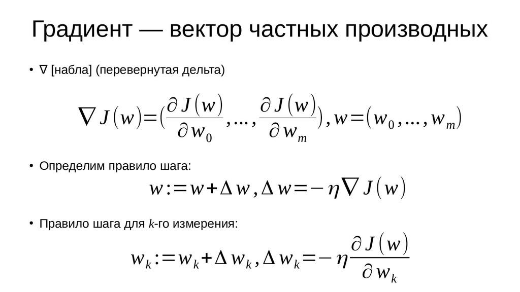 Градиент — вектор частных производных ● ∇ [набл...