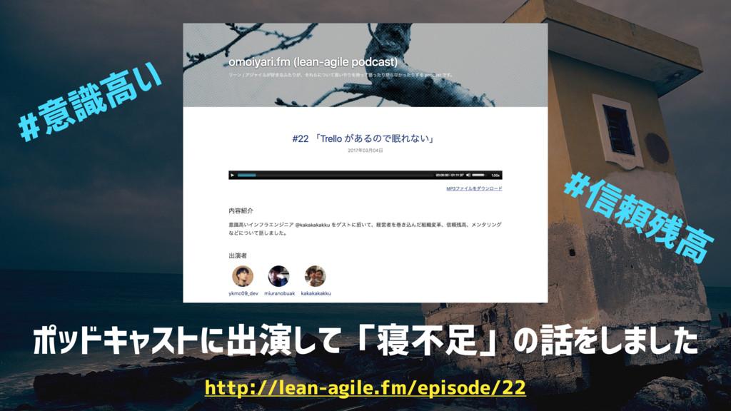 http://lean-agile.fm/episode/22 ポッドキャストに出演して「寝不...