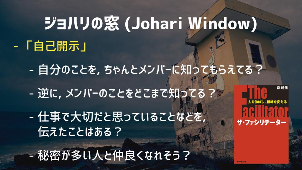 ジョハリの窓 (Johari Window) - 「自己開示」 - 自分のことを, ちゃんとメ...