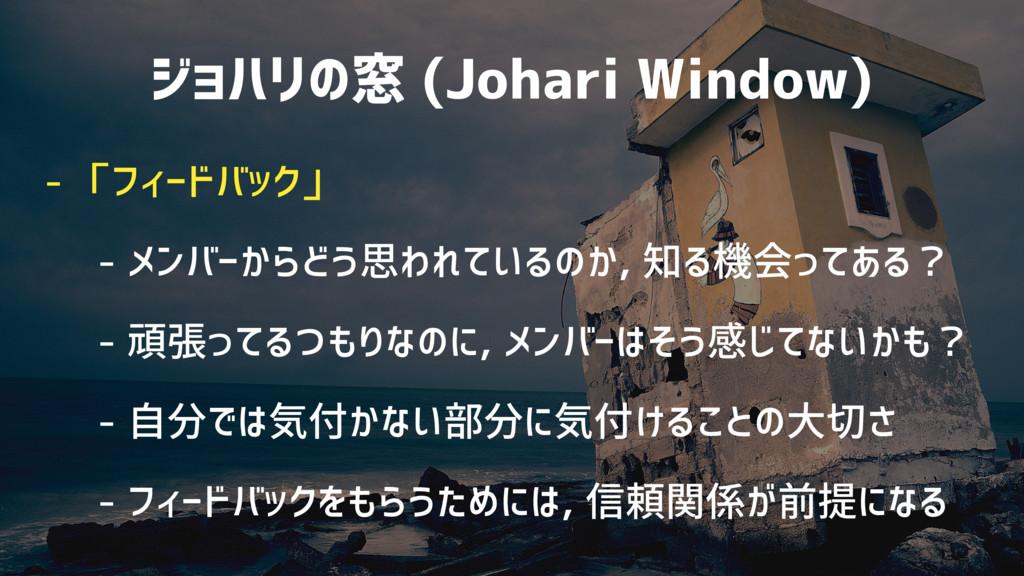 ジョハリの窓 (Johari Window) - 「フィードバック」 - メンバーからどう思わ...