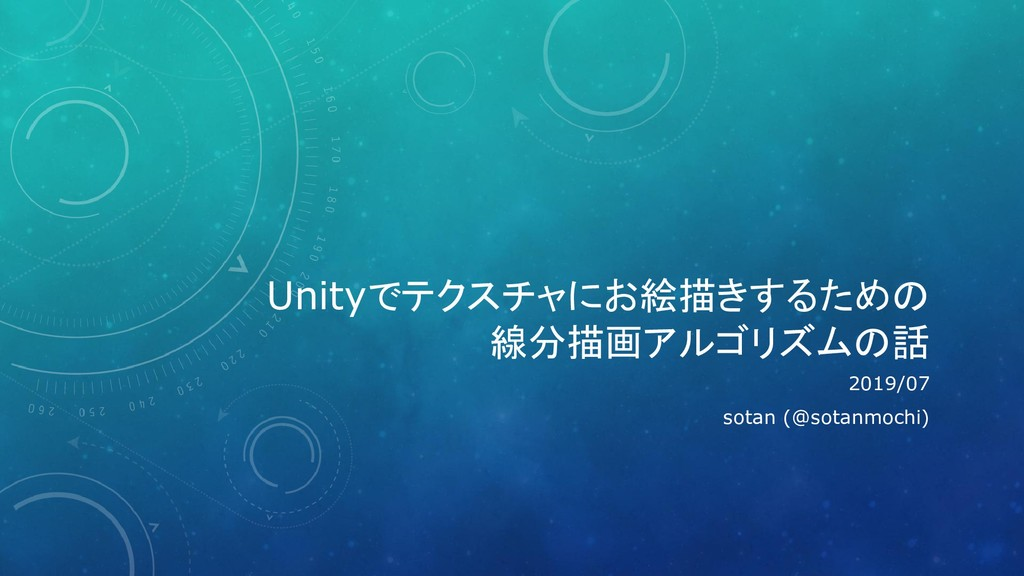Unityでテクスチャにお絵描きするための 線分描画アルゴリズムの話 2019/07 sota...