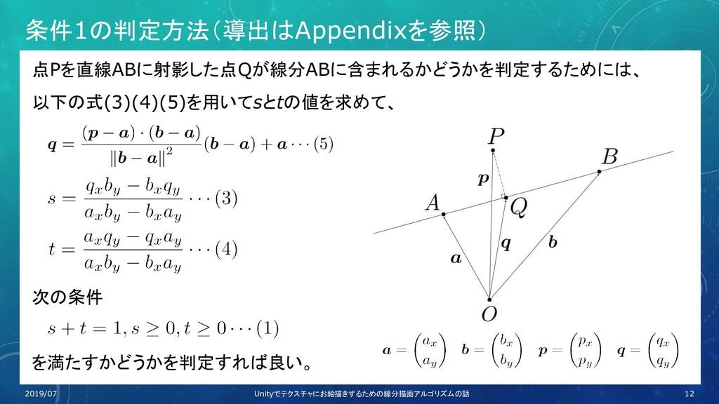 条件1の判定方法(導出はAppendixを参照) 点Pを直線ABに射影した点Qが線分ABに含ま...