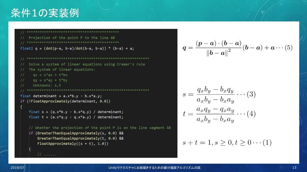条件1の実装例 13 2019/07 Unityでテクスチャにお絵描きするための線分描画アルゴ...