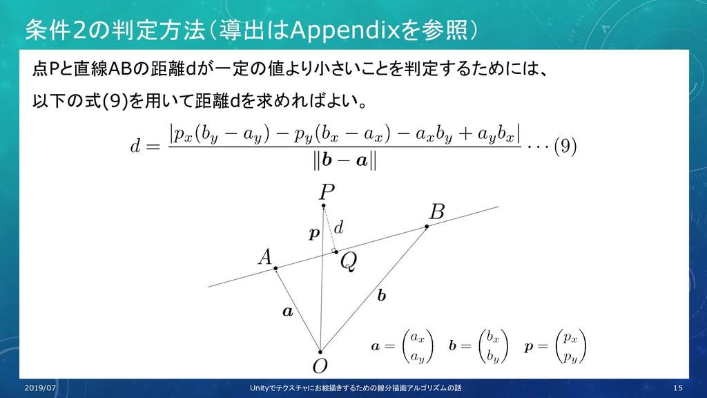 条件2の判定方法(導出はAppendixを参照) 点Pと直線ABの距離dが一定の値より小さいこ...