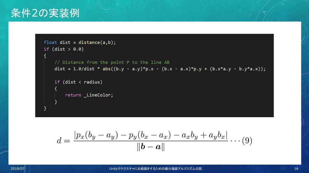条件2の実装例 16 2019/07 Unityでテクスチャにお絵描きするための線分描画アルゴ...