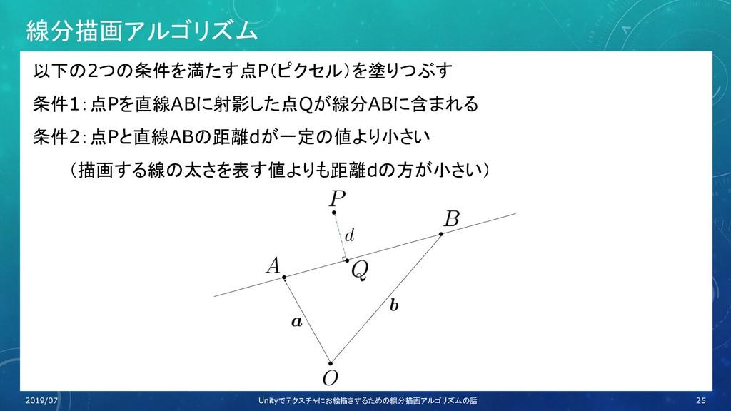 線分描画アルゴリズム 以下の2つの条件を満たす点P(ピクセル)を塗りつぶす 条件1:点Pを直線...