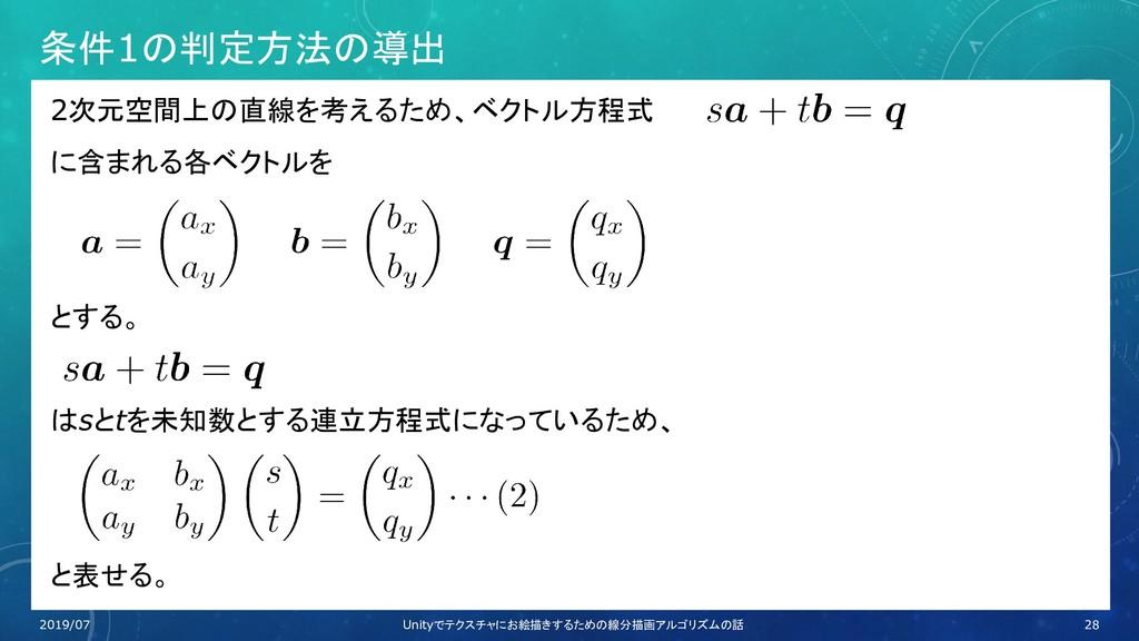 条件1の判定方法の導出 2次元空間上の直線を考えるため、ベクトル方程式 に含まれる各ベクトルを...