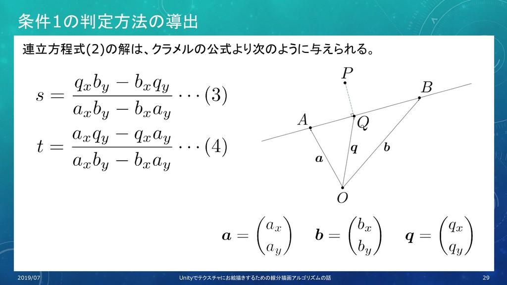 条件1の判定方法の導出 連立方程式(2)の解は、クラメルの公式より次のように与えられる。 29...