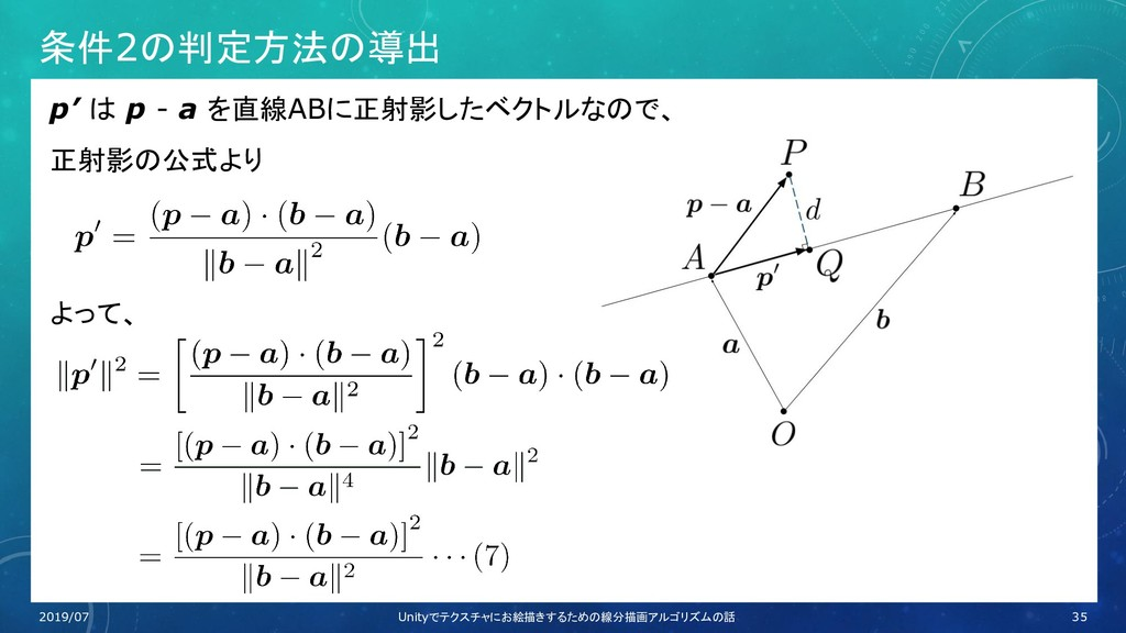 条件2の判定方法の導出 p' は p - a を直線ABに正射影したベクトルなので、 正射影の...