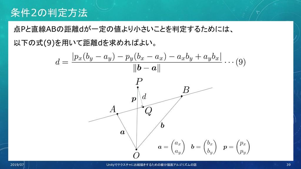 条件2の判定方法 点Pと直線ABの距離dが一定の値より小さいことを判定するためには、 以下の式...