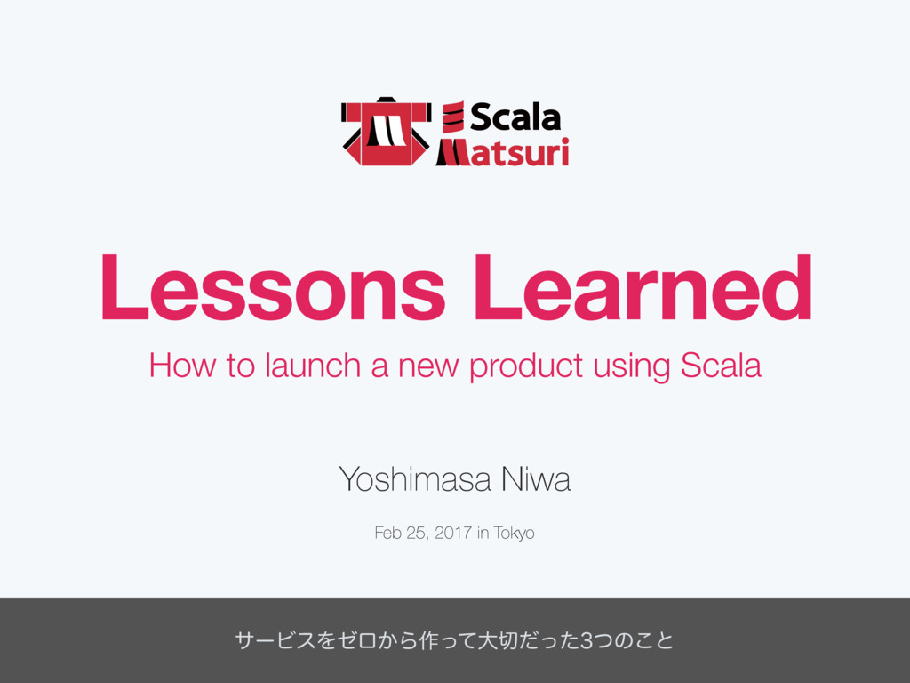 How to launch a new product using Scala Lessons...