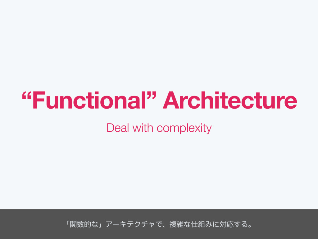 "Deal with complexity ""Functional"" Architecture ..."