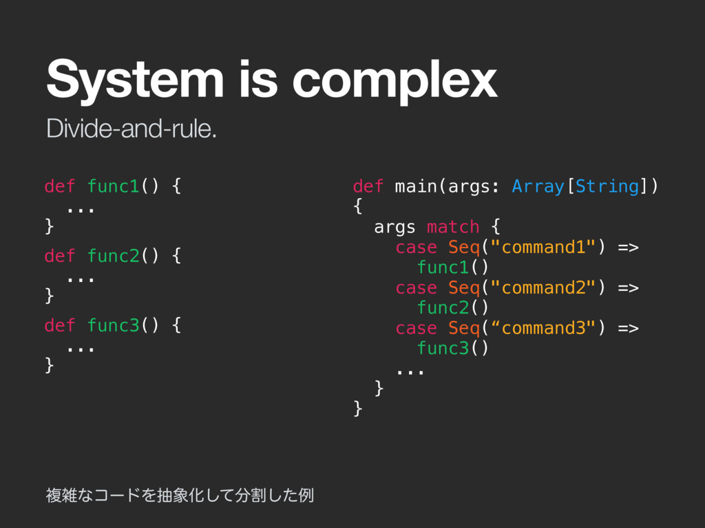 Divide-and-rule. System is complex def func1() ...