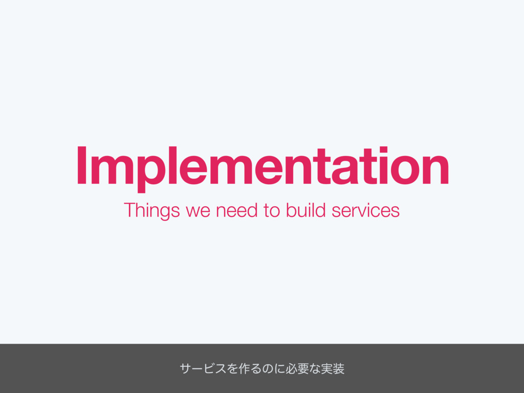 Things we need to build services Implementation...