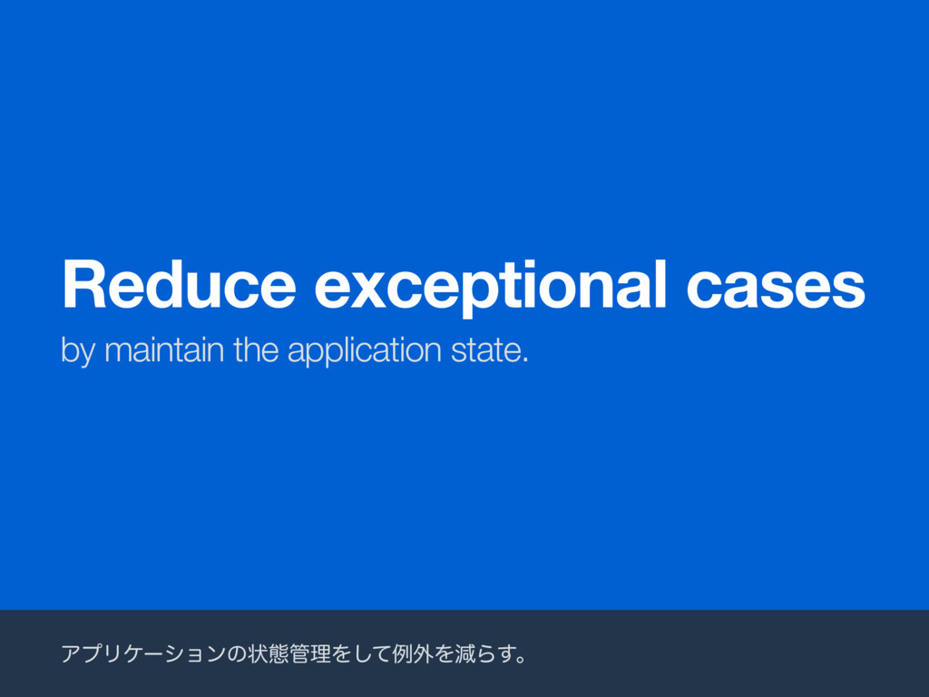 by maintain the application state. Reduce excep...