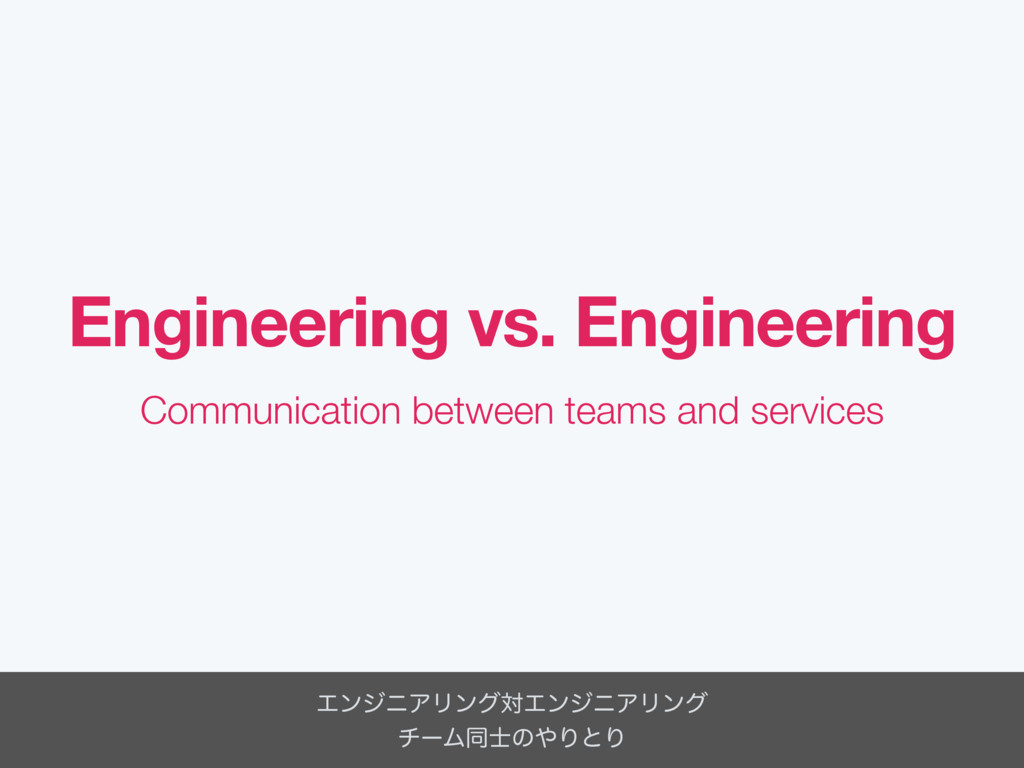 Communication between teams and services Engine...