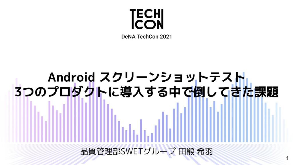 Android スクリーンショットテスト 3つのプロダクトに導入する中で倒してきた課題【DeNA TechCon 2021】/techcon2021-16