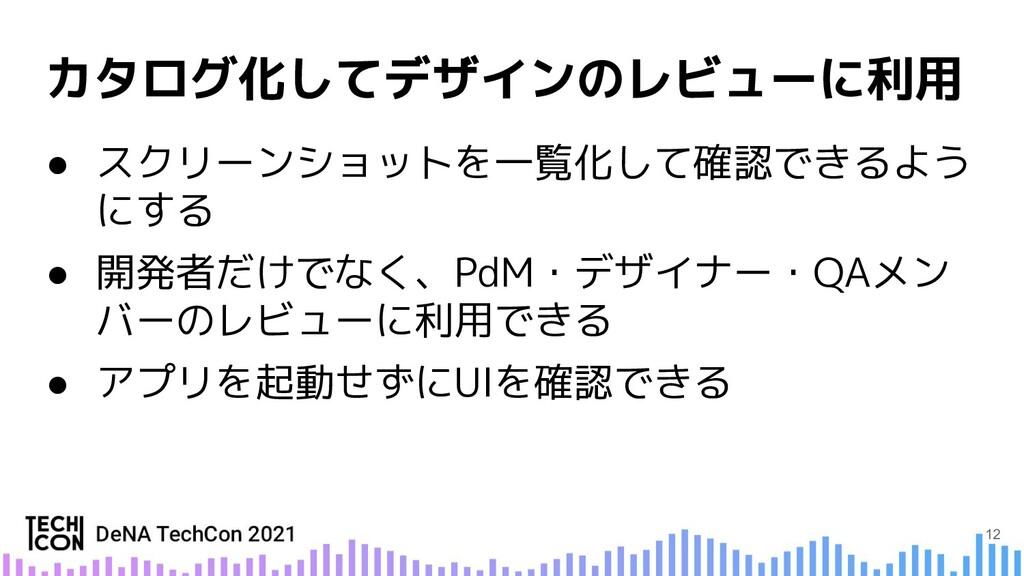 ● スクリーンショットを一覧化して確認できるよう にする ● 開発者だけでなく、PdM・デザイ...