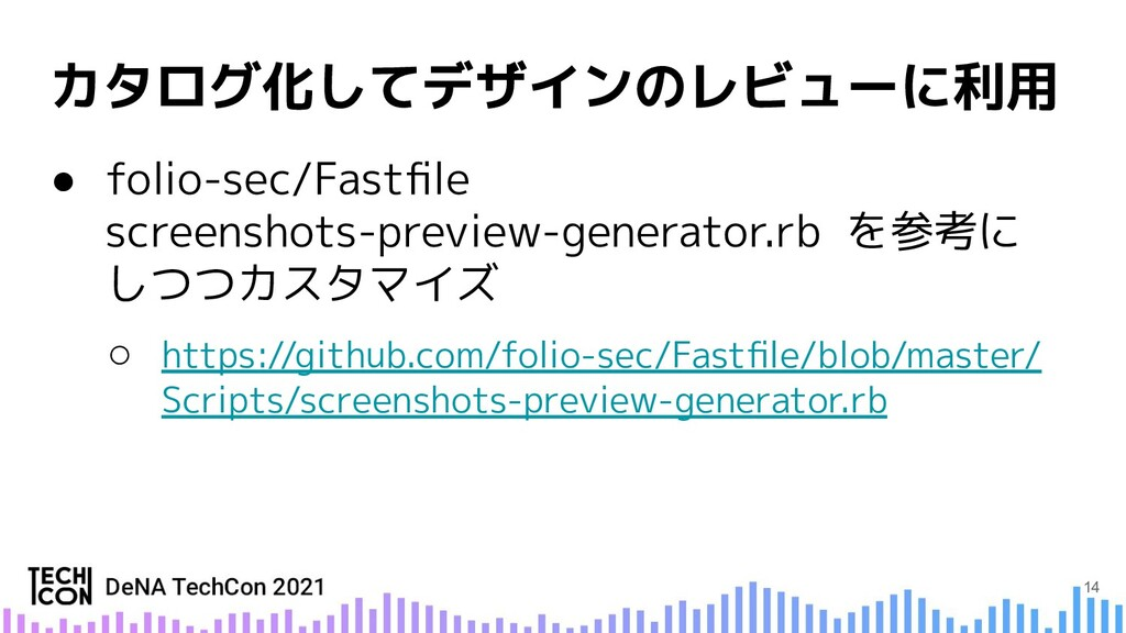 ● folio-sec/Fastfile screenshots-preview-generat...