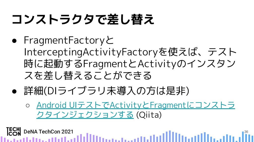 ● FragmentFactoryと InterceptingActivityFactoryを...
