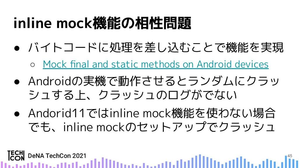 ● バイトコードに処理を差し込むことで機能を実現 ○ Mock final and static...