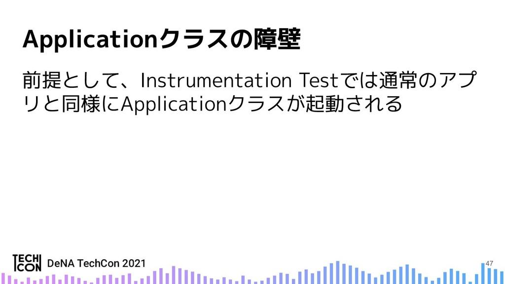 前提として、Instrumentation Testでは通常のアプ リと同様にApplicat...
