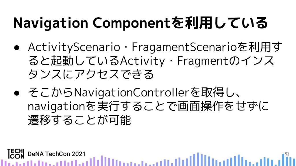 ● ActivityScenario・FragamentScenarioを利用す ると起動して...