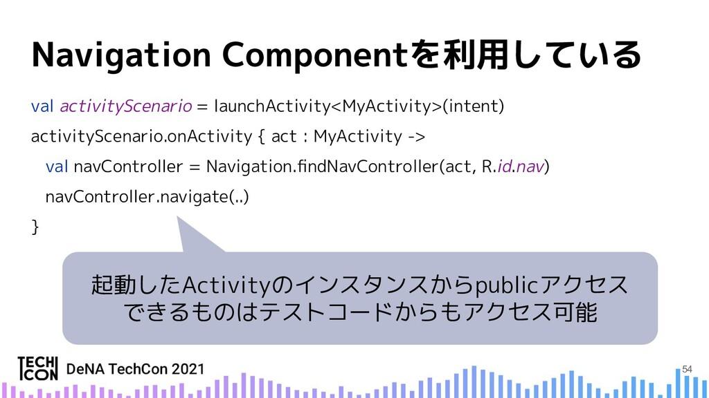 val activityScenario = launchActivity<MyActivit...