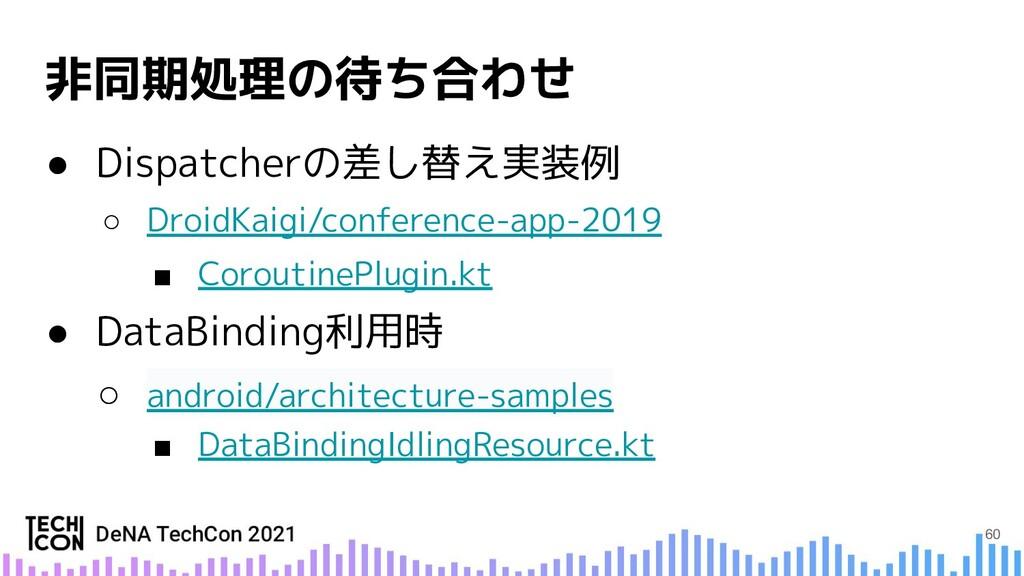 ● Dispatcherの差し替え実装例 ○ DroidKaigi/conference-ap...