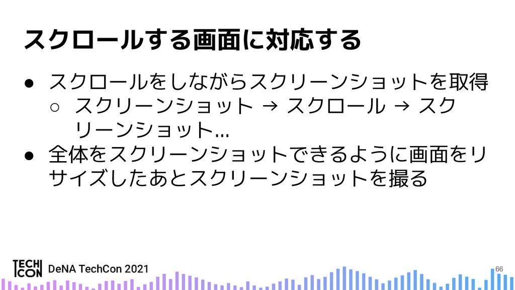 ● スクロールをしながらスクリーンショットを取得 ○ スクリーンショット → スクロール → ...