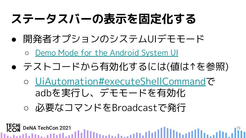 ● 開発者オプションのシステムUIデモモード ○ Demo Mode for the Andr...