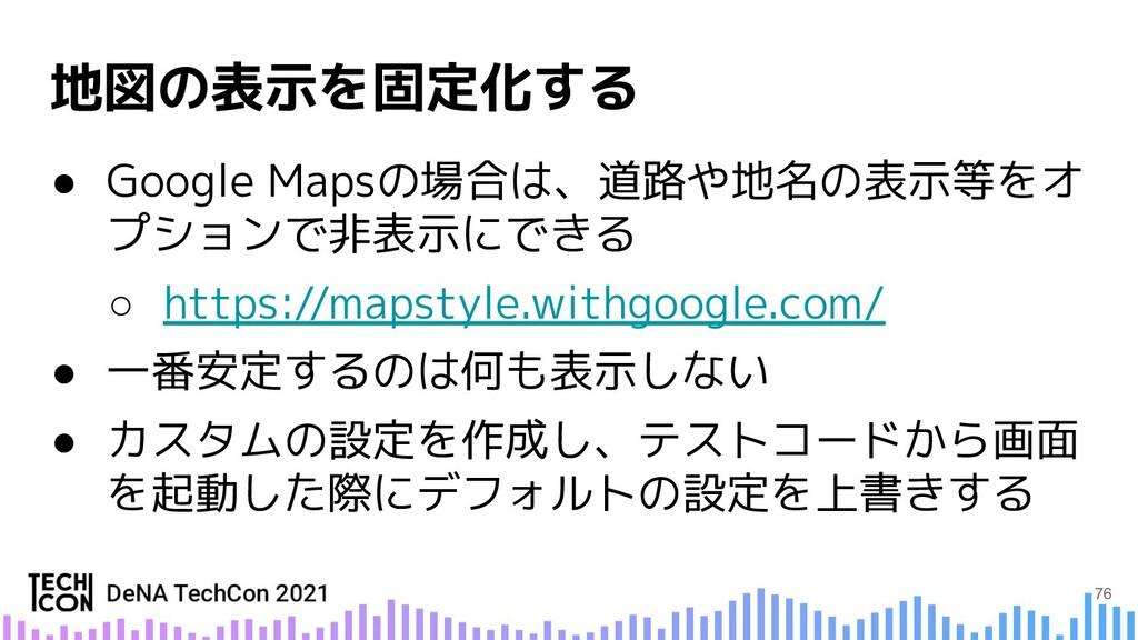 ● Google Mapsの場合は、道路や地名の表示等をオ プションで非表示にできる ○ ht...