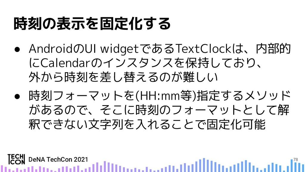 ● AndroidのUI widgetであるTextClockは、内部的 にCalendarの...