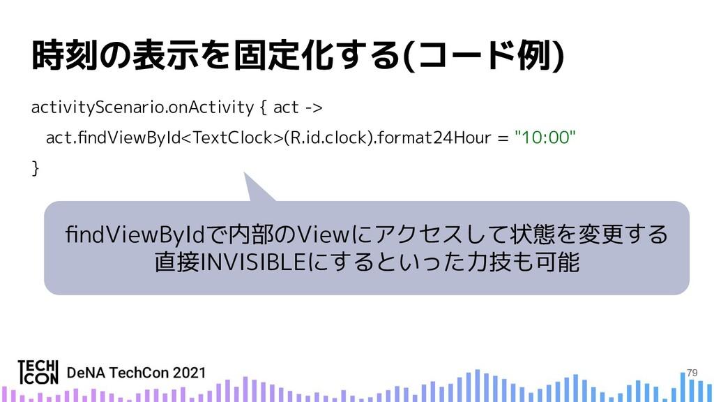 activityScenario.onActivity { act -> act.findVie...