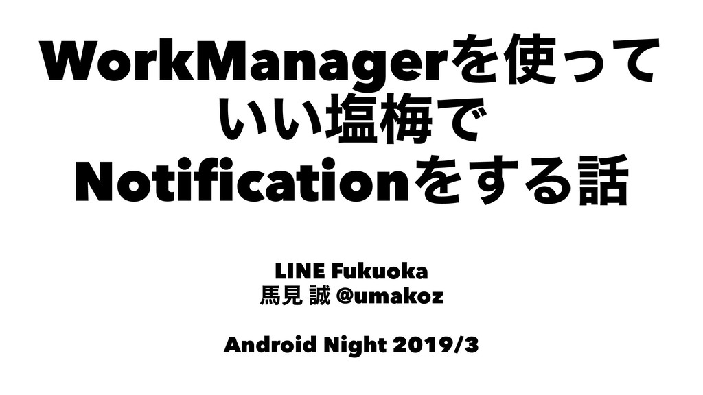 WorkManagerΛͬͯ ͍͍ԘകͰ NotificationΛ͢Δ LINE Fuku...