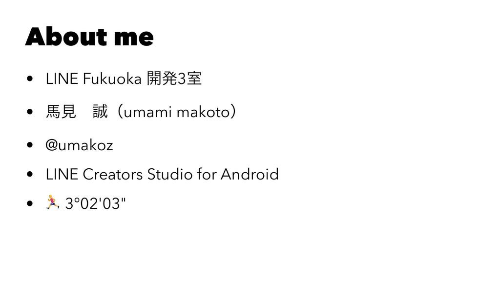 About me • LINE Fukuoka ։ൃ3ࣨ • അݟɹʢumami makot...