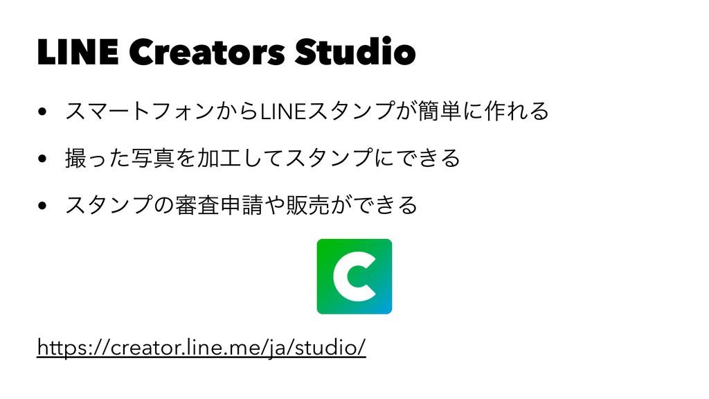 LINE Creators Studio • εϚʔτϑΥϯ͔ΒLINEελϯϓ͕؆୯ʹ࡞ΕΔ...
