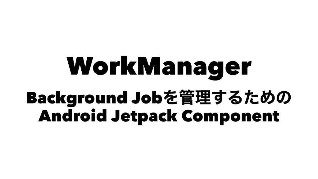WorkManager Background JobΛཧ͢ΔͨΊͷ Android Jetp...