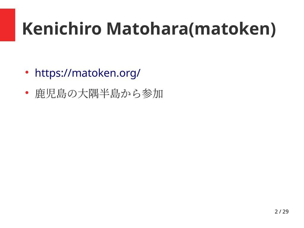 2 / 29 Kenichiro Matohara(matoken) ● https://ma...