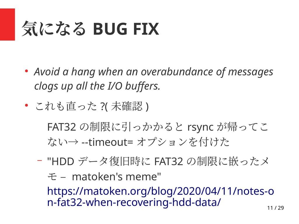 11 / 29 気になる BUG FIX ● Avoid a hang when an ove...