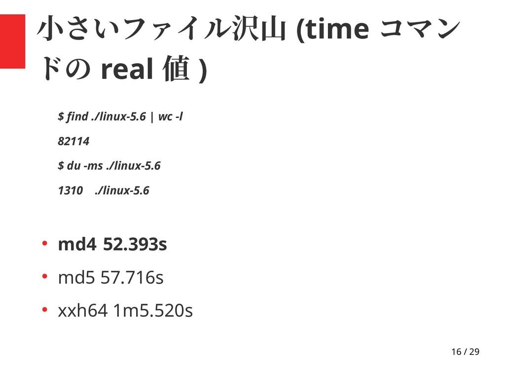 16 / 29 小さいファイル沢山 (time コマン ドの real 値 ) $ find ...
