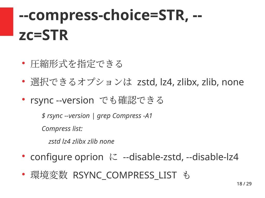 18 / 29 --compress-choice=STR, -- zc=STR ● 圧縮形式...