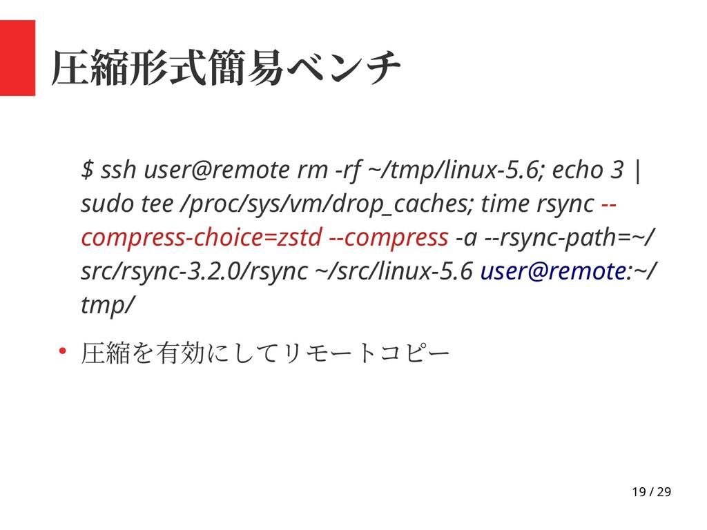19 / 29 圧縮形式簡易ベンチ $ ssh user@remote rm -rf ~/tm...