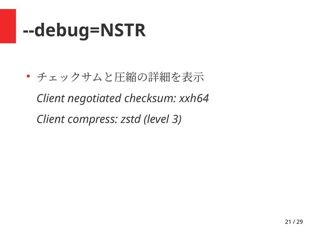 21 / 29 --debug=NSTR ● チェックサムと圧縮の詳細を表示 Client n...