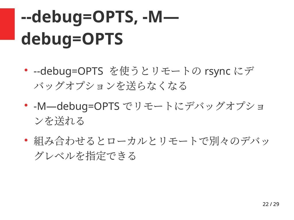 22 / 29 --debug=OPTS, -M— debug=OPTS ● --debug...