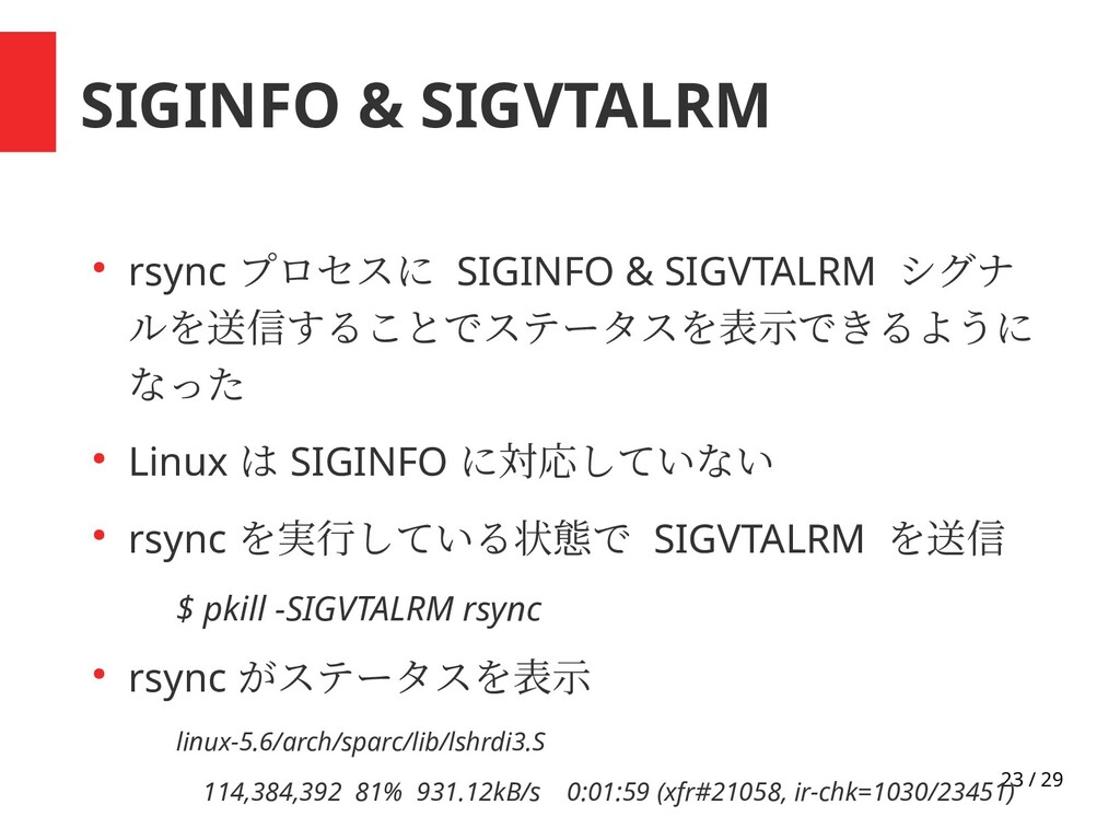 23 / 29 SIGINFO & SIGVTALRM ● rsync プロセスに SIGIN...