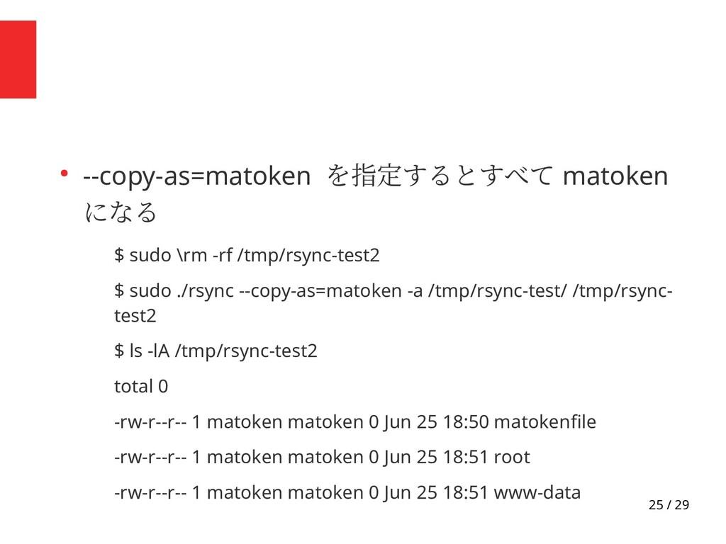25 / 29 ● --copy-as=matoken を指定するとすべて matoken に...