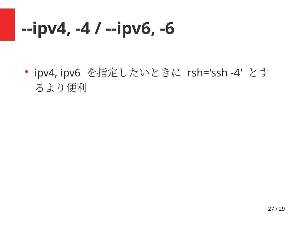 27 / 29 --ipv4, -4 / --ipv6, -6 ● ipv4, ipv6 を指...